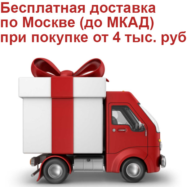 Бесплатная доставка по Москве