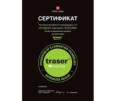 Официальный магазин часов Traser. Сертификат