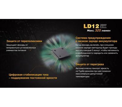 Фонарь Fenix LD12 XP-G2 R5 (2017), фото 17