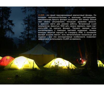 Кемпинговый фонарь Fenix CL20R оранжевый, фото 6