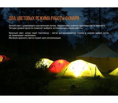 Кемпинговый фонарь Fenix CL20R оранжевый, фото 11