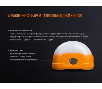 Кемпинговый фонарь Fenix CL20R оранжевый, фото 12