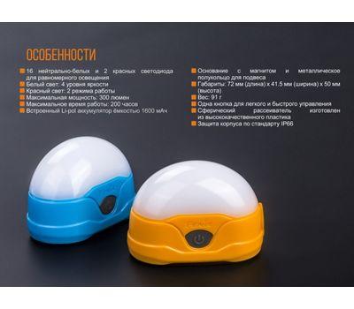 Кемпинговый фонарь Fenix CL20R оранжевый, фото 18
