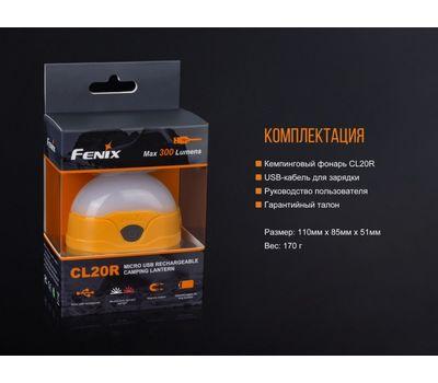 Кемпинговый фонарь Fenix CL20R оранжевый, фото 19