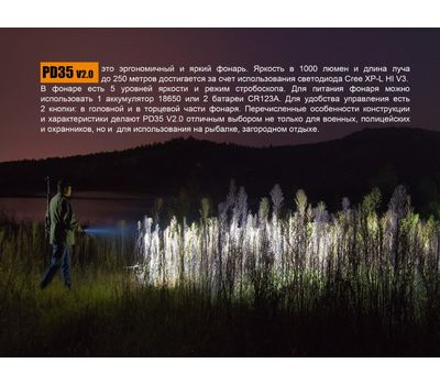 Фонарь Fenix PD35 V2.0 XP-L HI V3, фото 8