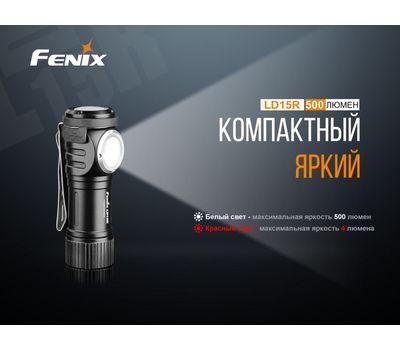 Фонарь Fenix LD15R Cree XP-G3, фото 6