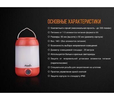 Кемпинговый фонарь Fenix CL23 красный, фото 19