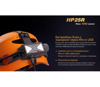 Налобный фонарь Fenix HP25R Cree XM L2 U2