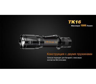 Тактический фонарь Fenix TK16 Cree XM L2 U2
