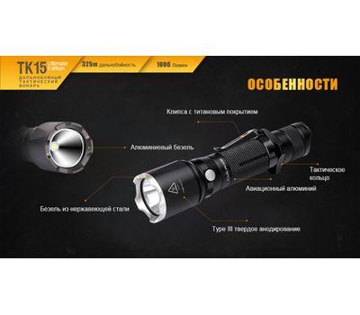 Тактический фонарь Fenix TK15UE CREE XP L HI V3 LED Ultimate Edition