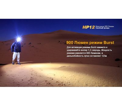 Налобный светодиодный фонарь Fenix HP12, 900 люмен