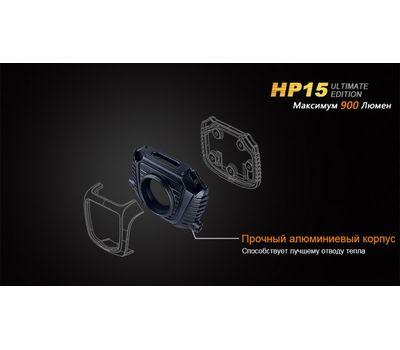 Налобный фонарь Fenix HP15 Ultimate Edition, 900 люмен