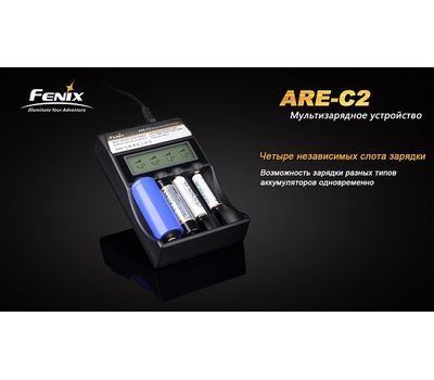 Мульти зарядное устройство Fenix ARE C2
