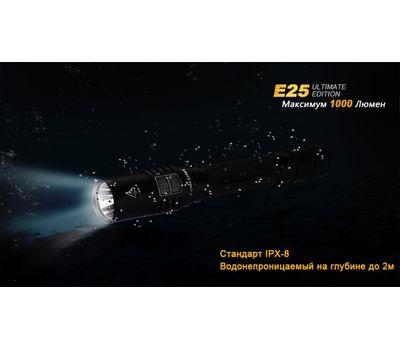 Фонарь Fenix E25 Ultimate Edition 1000 люмен