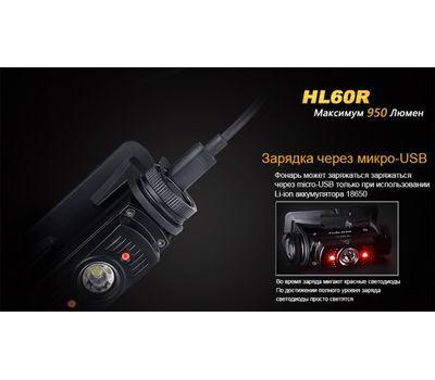 Налобный аккумуляторный фонарь Fenix HL60R, 950 люмен