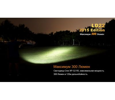 Яркий светодиодный фонарь Fenix LD22  2015 Edition, 300 люмен