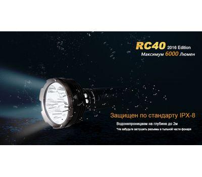 Аккумуляторный фонарь Fenix RC40, 6000 люмен