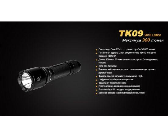 Тактический фонарь Fenix TK09 XP L HI LED