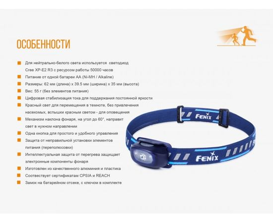 Налобный фонарь Fenix HL16 Cree XP E2 R3 Neutral White