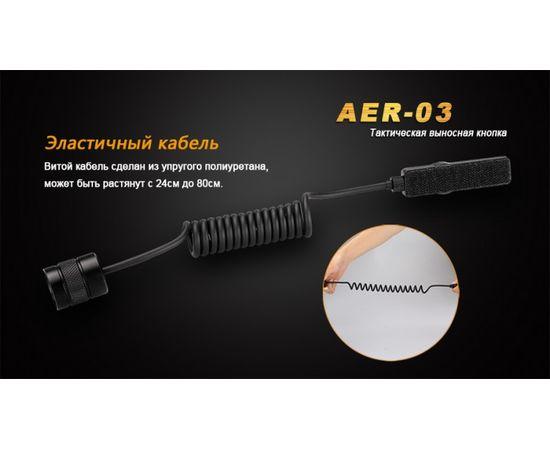 Выносная тактическая кнопка Fenix AER 03