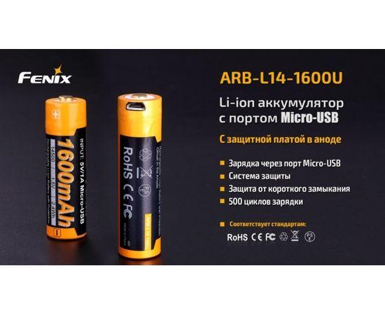 Аккумулятор 14500 Fenix ARB-L14 1600U 1600 mAh