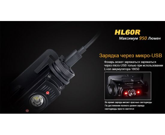 Налобный фонарь Fenix HL60RDY Cree XM L2 U2 Neutral White LED
