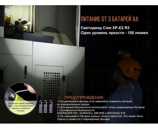 Фонарь Fenix SE10 Cree XP E2 R3