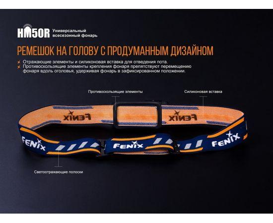 Налобный фонарь Fenix HM50R XM L2 U2