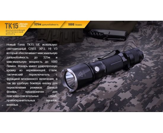 Тактический фонарь Fenix TK15UE CREE XP L HI V3 LED Ultimate Edition