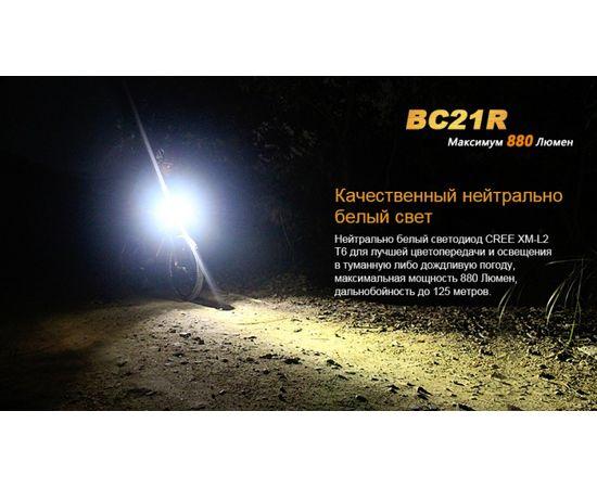 Велосипедный фонарь фара Fenix BC21R, 880 лм, перезаряжаемый