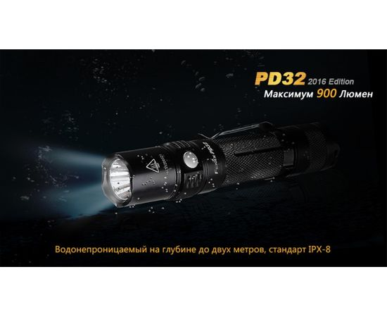 Фонарь Fenix PD32 2016 Edition XP L 900 люмен
