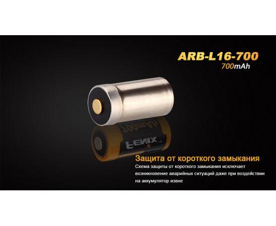 Аккумулятор 16340 Fenix ARB L16 700mAh