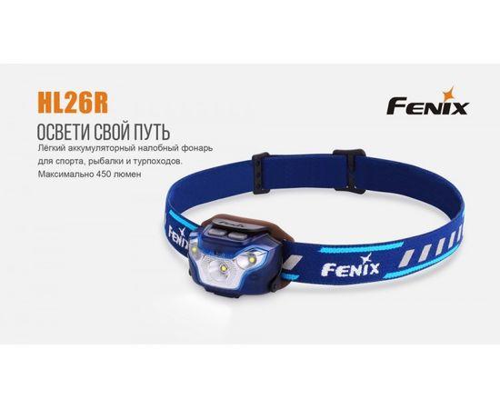 Налобный фонарь Fenix HL26R XP G2 R5