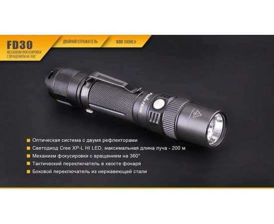 Фонарь Fenix FD30 Cree XP L HI LED